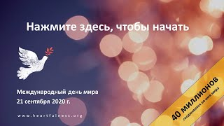 #ConnectingForPeace - International Day of Peace - Russian - 21 Сентября - Международный День Мира!