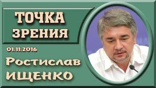 Ростислав Ищенко, Александр Бородай, Владимир Олейник - Точка зрения (01.11.2016)