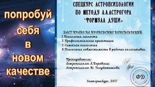 Обучение Астропсихологов с нуля по методу Астрогора А.А.