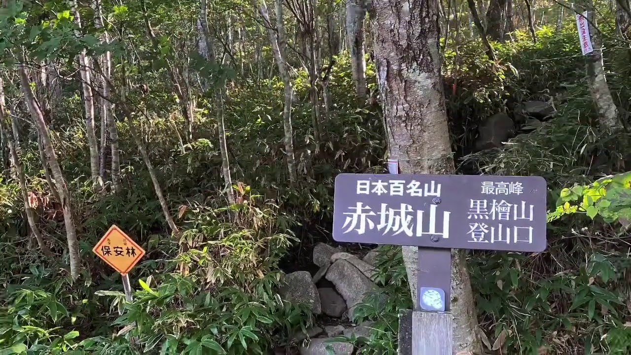 赤城山はあかぎさんと読む