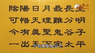 【恭讚王禪老祖教主天威讚偈13】| WXTV唯心電視台
