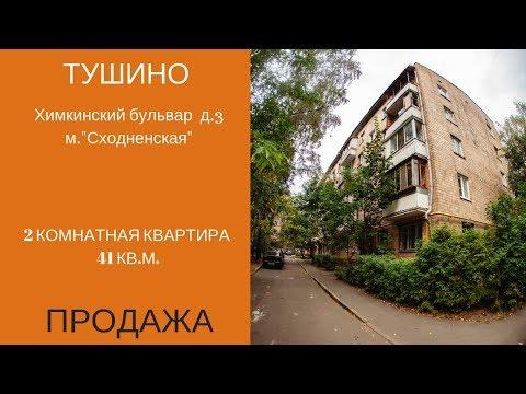 Купить 2 комн. квартиру  в Тушино, Химкинский бульвар, д.3