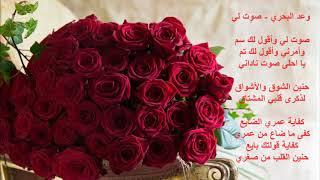 Waad Albahri 🌷  Sowit Li 🌷  وعد البحري 🌷  صوِّت لي
