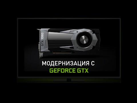 ПК не тянет игры? Обнови видеокарту, выбери свой GeForce GTX 10!