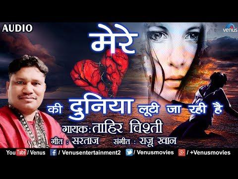 Tahir Chishti - Mere Dil Ki Duniya | दर्द भरा गीत आँसू निकल आएंगे | Hindi Romantic Sad Song