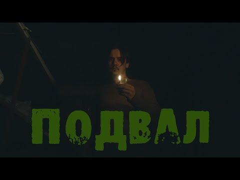 Подвал - короткометражный фильм (2018)
