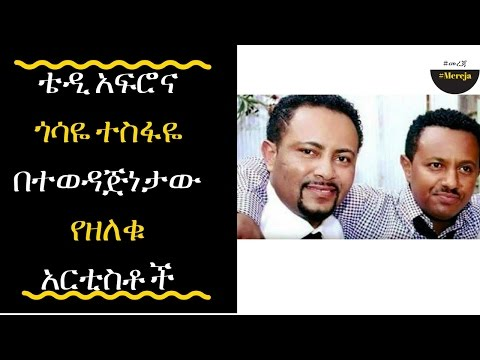 ETHIOPIA - Teddy afro and Gossaye tesfaye the best singer from the generaton of 1993