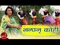 Download Bhanchhan Kohi By Kunti Moktan MP3 song and Music Video