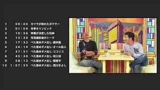 【作業用BGM・CMカット】松紳まとめ35