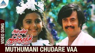 Anbulla Rajinikanth Movie Songs | Muthumani Chudare Vaa Video Song | Rajini | Meena | Ilayaraja