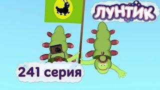Лунтик и его друзья   241 серия. Недоверчивые гусеницы