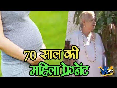 70साल की बुजुर्ग हुई प्रेग्नेंट, डॉक्टर भी हैरान woman claims to be pregnant at 70
