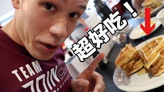 美國最好吃的早餐!(vlog 12)