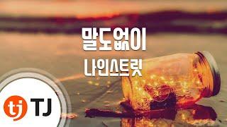 [TJ노래방] 말도없이(미남이시네요OST) - 나인스트릿 / TJ Karaoke