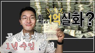 공인중개사 1년차 연봉,수입 공개