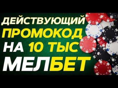 мелбет букмекерская контора регистрация