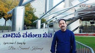 చాచిన చేతులు నీవే // Samuel Karmoji Official 4k Christian Mp3 Song