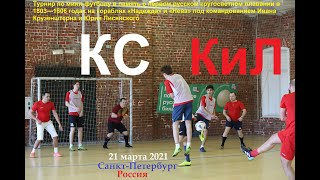 КС против КиЛ турнир по мини футболу перваякругосветка2021