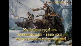 Не нужно грубить незнакомцам -ведь они могут оказаться русскими!