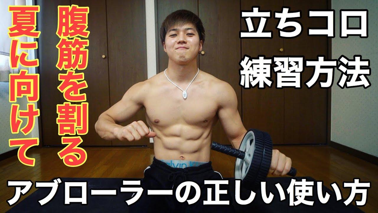 腹筋 ローラー 効果 ない 腹筋ローラーの効果的な使い方&おすすめ腹筋ローラー8種類