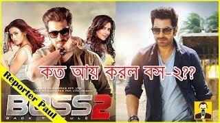 কত আয় করল জিতের বস-২? শুনলে আপনি চমকে যাবেন! | Boss 2 | Box office collection