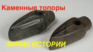 Невероятные каменные топоры.  Исторический музей.  Москва.