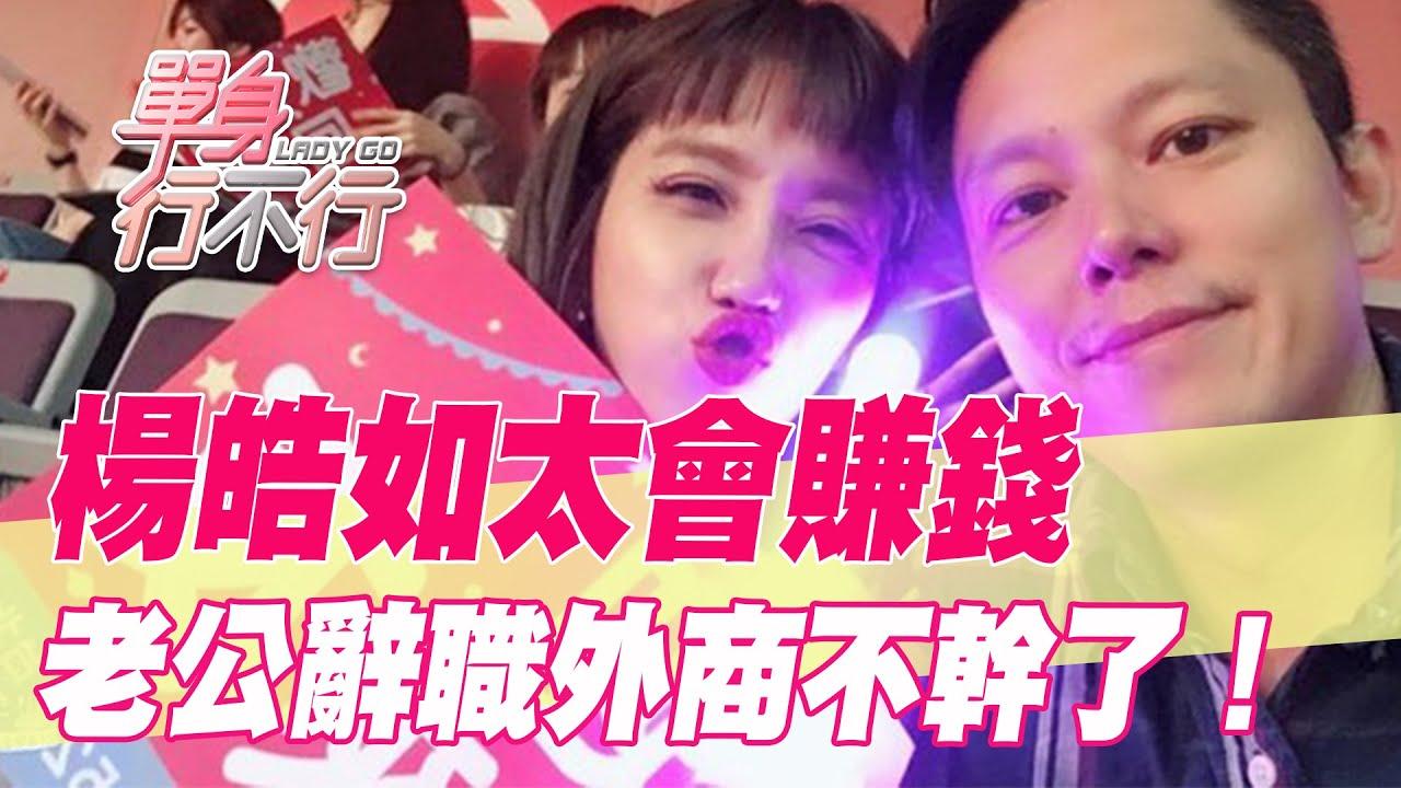 【精華版】楊皓如太會賺錢 老公辭職外商不幹了! - YouTube