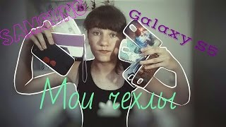 МОИ ЧЕХЛЫ НА ТЕЛЕФОН|SAMSUNG GALAXY S5