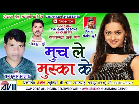 राम कुमार-Cg Song-Much Le Muska Ke-Ramkumar-New Hit Chhattisgarhi Geet HD Video2018-AVMSTUDIO RAIPUR