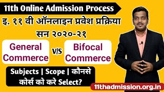 General Commerce or Bifocal Commerce | What Should you select? | 11th Online Admission | Ashish Sir