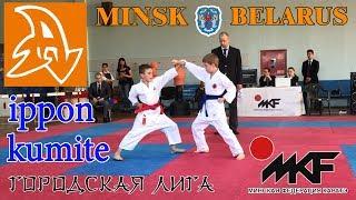 Кихон иппон кумитэ. Соревнования по каратэ. Дети 8 лет. Competitions karate. Ippon kumite
