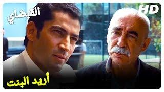 دوران يهدد علي عثمان| القبضاي شينار شان كنان ايميرزالي أوغلو الفيلم التركي (الترجمة للعربية)