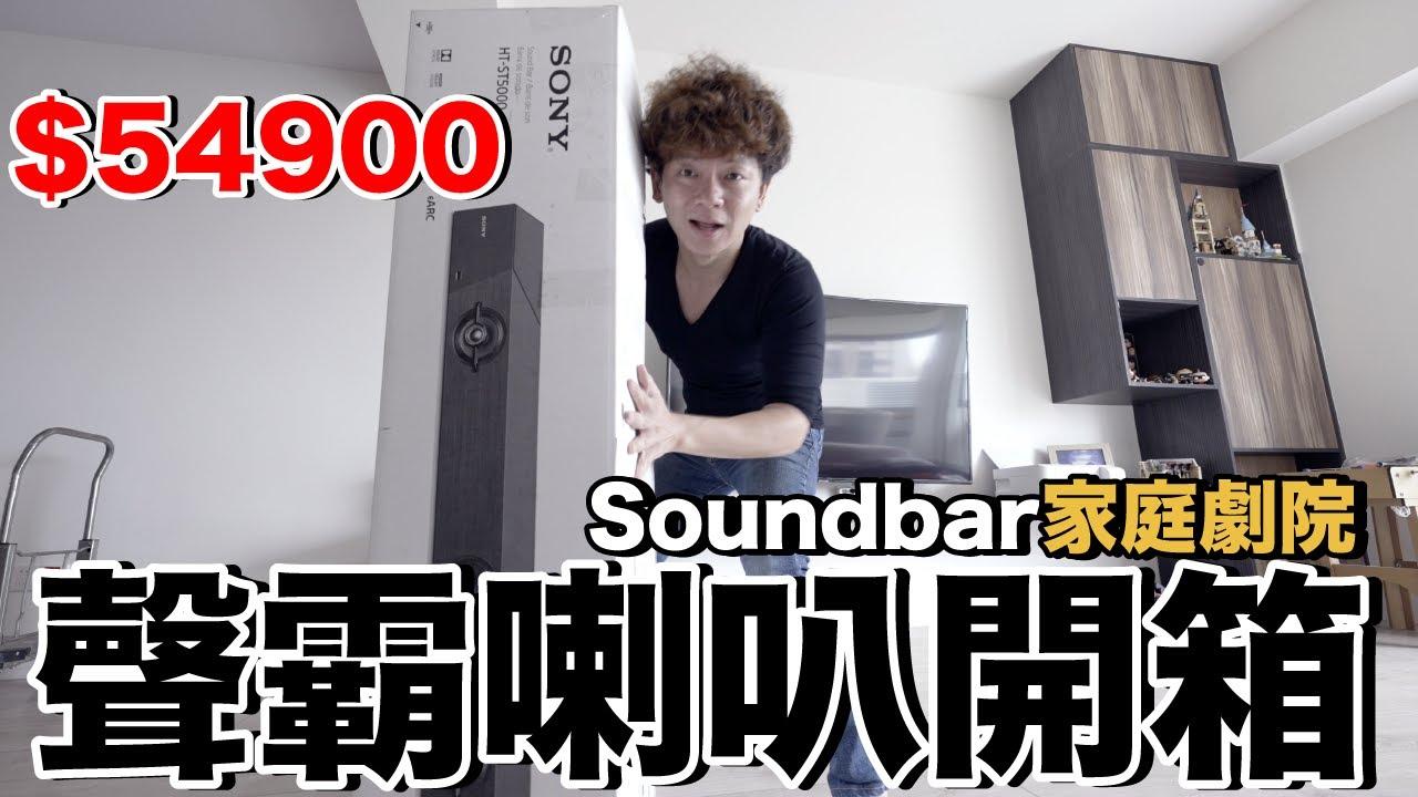 頂規Soundbar聲霸兩個月使用心得...NetFlix Dolby Atmos有成功點燈嗎?|SONY HT-ST5000開箱