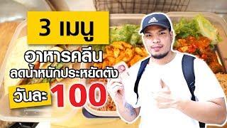 3 เมนูอาหารคลีนลดน้ำหนักประหยัดตัง 100 บาท / วัน