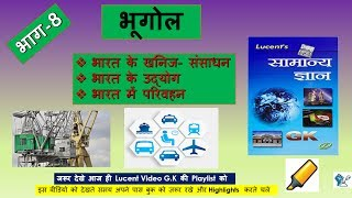 भूगोल भाग-8 || Lucent Book In Video|| SSC CGL|| UP PSC EXAM and Other Competitive Exam.