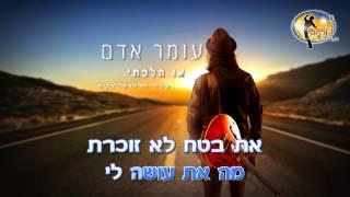אז הלכתי - עומר אדם - קריוקי ישראלי מזרחי