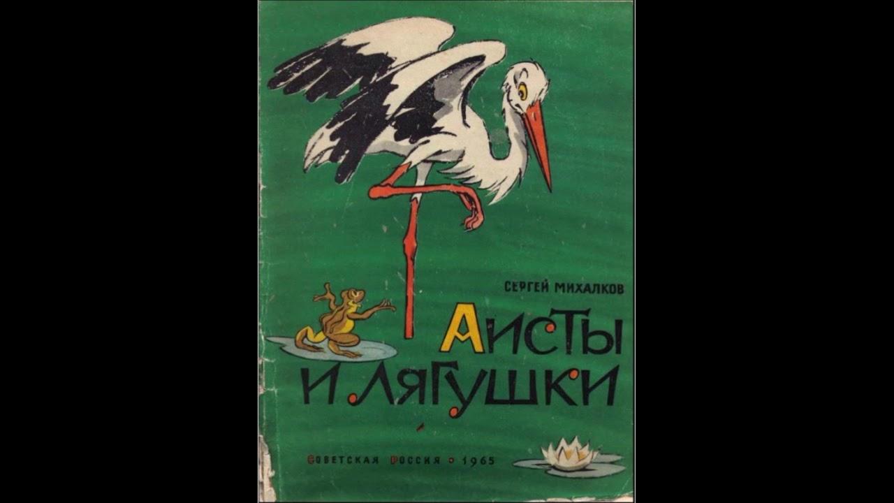 кошевой сказка аисты и лягушки картинки уже много лет
