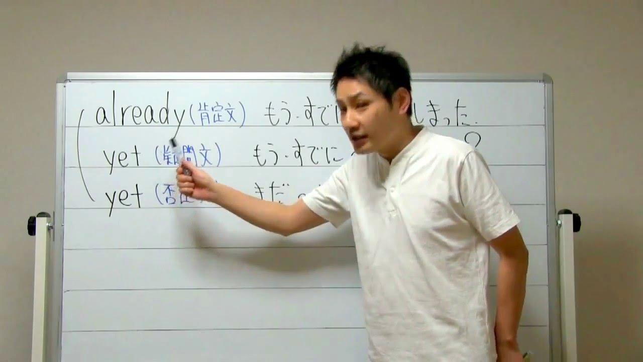 【中學英語】現在完了④-2 完了・結果用法 alreadyとyet - YouTube