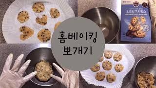 손의 초코칩 쿠키 도전기 (feat. 1인칭시점, 가까…