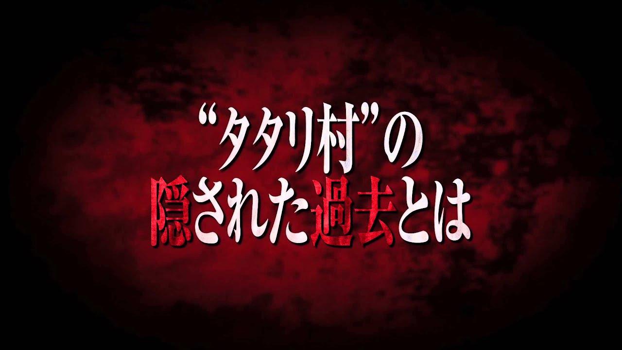 画像: 【予告編】戦慄怪奇ファイル コワすぎ!史上最恐の劇場版 youtu.be