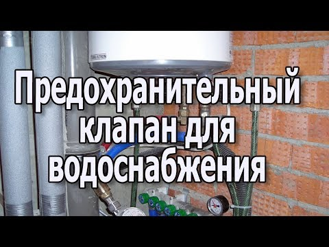 Предохранительный клапан давления в системе горячего водоснабжения