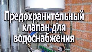 Запобіжний клапан тиску в системі гарячого водопостачання