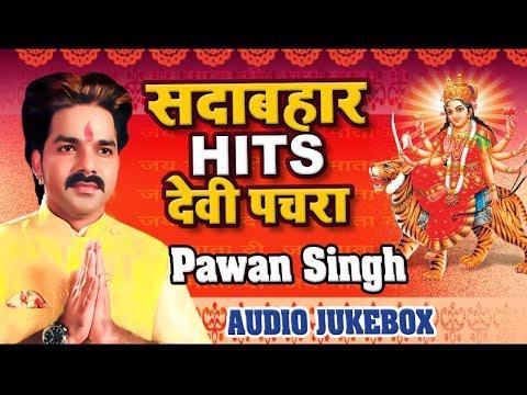 Pawan Singh सदाबहार हिट्स देवी पचरा  - Audio Jukebox - Hits Devi Geet - Wave Bhakti