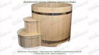 видео Посуда из дуба - купить по цене производителя, магазин Наш Кедр