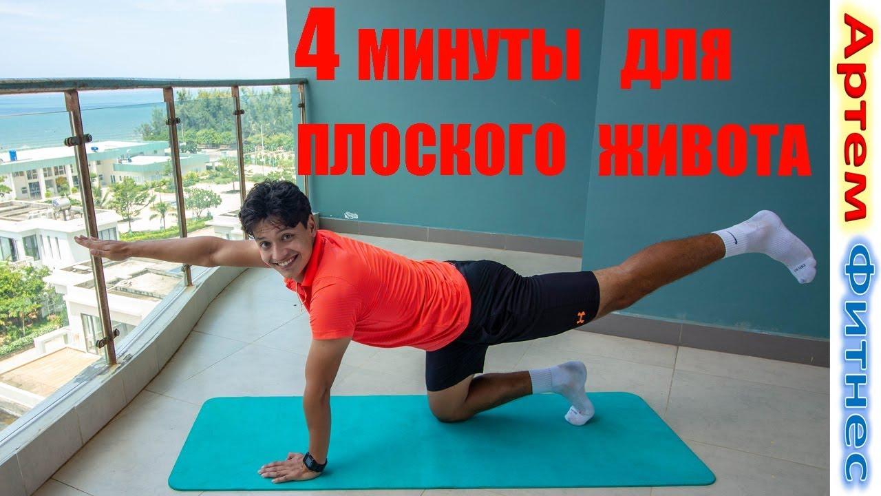 4 Минутная Тренировка, Чтобы Избавиться от Жира На Животе Без Диет #АртемФитнес