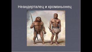 геноцид в Европе кроманьонцы съели неандертальцев