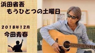 浜田省吾さん、バラードの名曲。ひさしぶりのアップです。 歌詞に出てく...