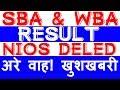 अरे वाह! खुशखबरी! NIOS DELED SBA & WBA RESULT