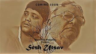 শেষ উৎসব    Sesh Utsav    Official Trailer    Shanti Film Production    Directed By Sumit Supakar   