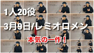 『3月9日/レミオロメン』を超豪華な妄想して歌ってみた【フル】